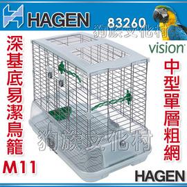 Hagen•Vision 新視界深基底易潔中型單層鳥籠~M11~83260~ 中小型鳥類,