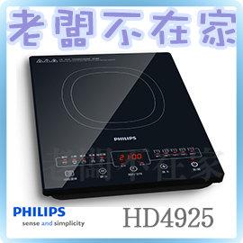 ~老闆不在家~PHILIPS飛利浦智慧變頻 感應觸控 電磁爐HD4925 HD~4925~
