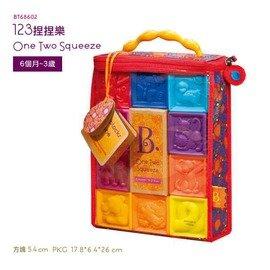 【紫貝殼】『CGA03-1』【美國B.Toys感統玩具】 One Two Squeeze 123捏捏樂.轉積木 6+【店面經營/可預約看貨】