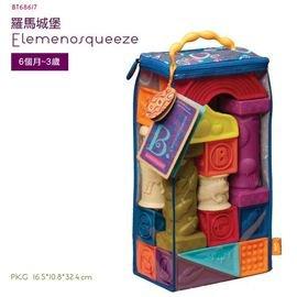 【紫貝殼】『CGA03-2』【美國B.Toys感統玩具】Battat B. Elememosqueeze 羅馬城堡 軟積木.洗澡玩具 6+【店面經營/可預約看貨】