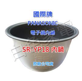 原廠公司貨★國際牌★電子鍋內鍋★適用型號:SR-YP18