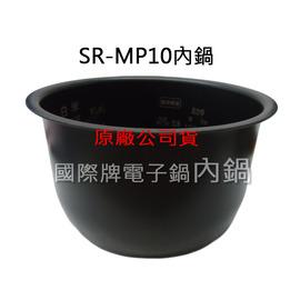 原廠公司貨★國際牌★電子鍋內鍋★適用型號:SR-MP10