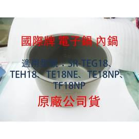 原廠公司貨★國際牌★電子鍋內鍋★適用型號:SR-TEG18、SR-TEH18、SR-TE18NE、SR-TE18NP、SR-TF18NP