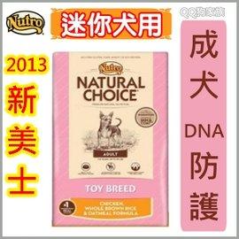 ~~ 下殺↘再送贈品~~美士Nutro~迷你犬 成犬DNA防護配方~2013新包裝 新品~