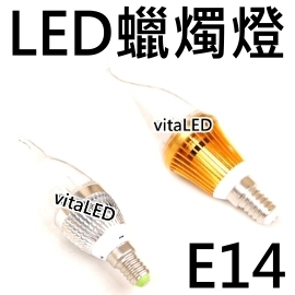 ~ 製~LED水晶燈 蠟燭燈^(E14頭^)^(白光 暖白光^)|~小夜燈嵌燈燈泡燈管燈具