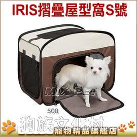 ~ IRIS~OSC~500 ~摺疊屋型廣場S號~左側全店折價卷可立即再折抵 0利率~狗族