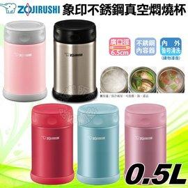 【外出時攜帶,環保又方便‧免運費】象印0.50L不銹鋼真空燜燒杯 悶燒罐 保溫杯 保溫瓶 SW-EAE50