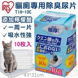119 gt  IRIS一週間除臭尿片6枚入^(TIH~6M^)犬貓尿墊、亦可撘配TIO~