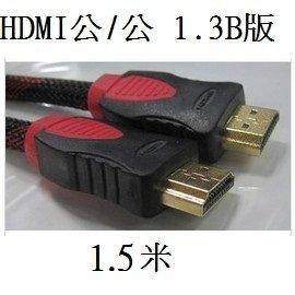 (1080P) HDMI to HDMI (公對公) 鍍金接頭 訊號線/轉接線/傳輸線  (1.5米) **1.3B版**