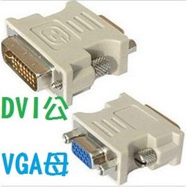 新竹市 DVI公(24+5)轉VGA母  公對母/公轉母  轉接頭/轉接器