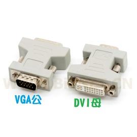 DVI母轉VGA公 24+5 DVI-I 公對母/公轉母  轉接頭/轉接器 [KDV-00001]