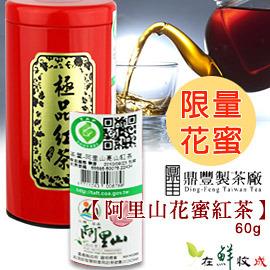 !鼎豐製茶廠~手採~阿里山花蜜紅茶^(小葉種紅茶^)60g~自然散發花朵蜜芬芳~316項無