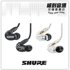 ~絕對音場~中壢耳機 SHURE SE215 可換線耳道式耳機 黑色( )