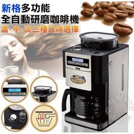 【一機兩用,可選擇自動磨豆及研磨咖啡粉沖泡模式!免運費】新格 多功能全自動研磨咖啡機SCM-1007S