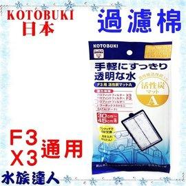 【水族達人】日本KOTOBUKI《清涼外掛過濾器過濾棉( F3)( X3)外過過濾器 通用 單入》活性碳板 插卡濾棉