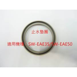 原廠公司貨★象印★ZOJIRUSHI★止水墊圈適用機種:SW-EAE35/EAE50/FCE75