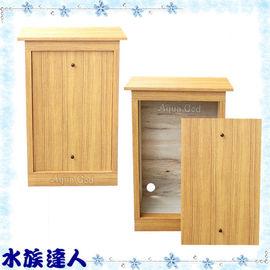 【水族達人】《二尺方型魚缸專用木架/木櫃/櫃子.柚木紋˙活動門》方便實用!(預訂商品)
