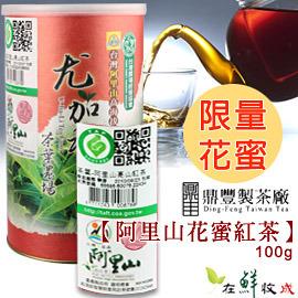 !鼎豐製茶廠~手採~阿里山花蜜紅茶^(小葉種紅茶^)100g~自然散發花朵蜜芬芳~316項