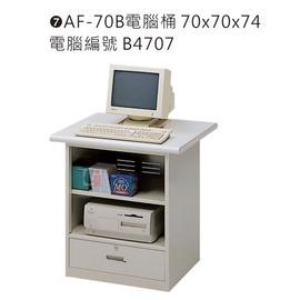 AF~708 電腦桶 70x70x74cm