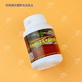 【艾佳】濃縮香草莢醬 Vanilla Paste/130g罐