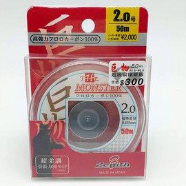 ◎百有釣具◎日本製MONSTER 巨物碳纖線 50M 規格0.6號~6.0號~買兩捲送子線夾