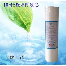 【淨水工廠】PP棉質濾心/纖維濾心/5微米PP濾心