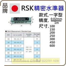 RSK 精密平行水準器 亞士精密 150mm 精度0.02mm M 機械檢查 水平測定 水