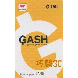 巧麟 ~ GASH點數卡橘子點卡150點 捷遊卡銷售中心 樂點卡 線上遊戲點數卡 E~ma