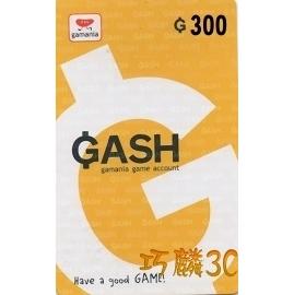 巧麟 ~ GASH點數卡橘子點卡300點 捷遊卡銷售中心 樂點卡 線上遊戲點數卡 e~ma