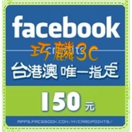 巧麟 ~ facebook 點卡150點 臉書 卡 e~play 智遊網 平台銷售 線上遊