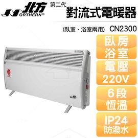 NORTHERN 北方第二代對流式電暖器CN2300(房間、浴室兩用)【220V】