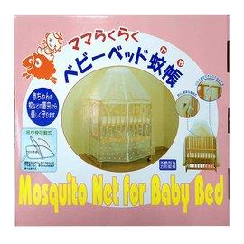 全罩式嬰兒床用蚊帳
