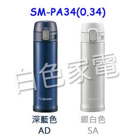 【象印】《ZOJIRUSHI》0.34L◆ONE TOUCH 真空保溫杯/瓶《SM-PA34/SMPA34》SM-KA48/KA36的縮小版、輕巧攜帶方便