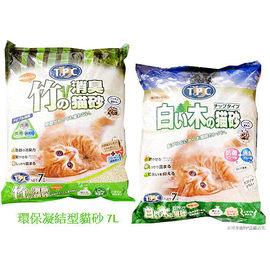 ~米可多寵物 ~環保細條竹貓砂白球木質貓砂7L凝結型可燃燒