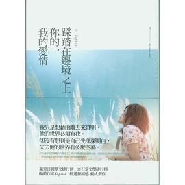 書舍IN NET: 書籍~踩踏在邊境之上你的,我的愛情~春天出版|ISBN:9789866