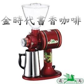 ~飛馬牌~咖啡磨豆機~207N營業用