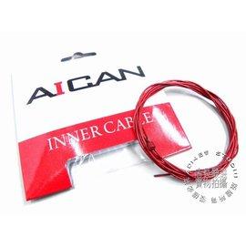 ~67~7 單車~ 盒裝 AICAN 變速線 高順暢度 奈米線材 跑車 登山車 小折小徑