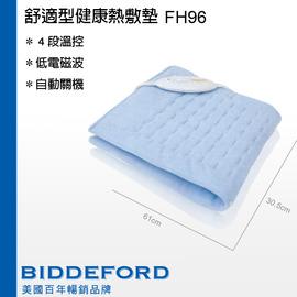 BIDDEFORD 舒適型熱敷墊 FH-96 / FH96 **免運費**