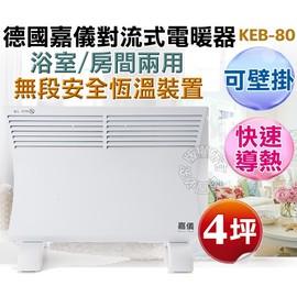 【居浴雙用式;防潑水設計!免運費】嘉儀對流式防潑水可壁掛兩用電暖器 KEB-80
