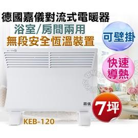 【居浴雙用式;防潑水設計!免運費】嘉儀對流式防潑水兩用電暖器 KEB-120 / KEB120