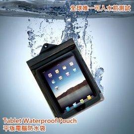 Ecomelife IPAD防水套保護套 平板電腦防水套 防塵袋 防汙套 超大防水儲物套附