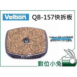 小兔~Velbon QB~157 快拆板~ 腳架 PH 157Q 雲台 Sherpa 25