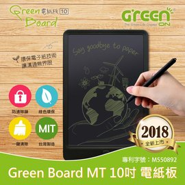 《開學季》 Green Board 8.5吋手寫塗鴉板 兒童寫字繪畫 留言備忘 溝通交流