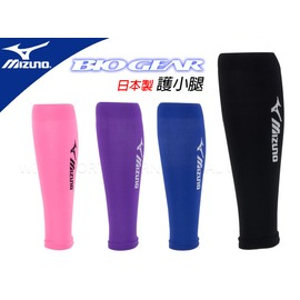 MIZUNO 日製BIO-GEAR護小腿(護腿套 馬拉松 路跑【94290098】≡排汗專家≡