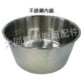 【大同】《TATUNG》6人份◆大同電鍋配件◆不銹鋼內鍋◆適用:TAC-06、TAC-06S、TAC-06K-D