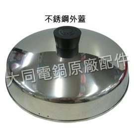 【大同】《TATUNG》6人份◆大同電鍋配件◆不銹鋼外蓋◆適用:TAC-06、TAC-06S、TAC-06K-D