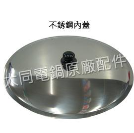 【大同】《TATUNG》6人份◆大同電鍋配件◆不銹鋼內蓋◆適用:TAC-06、TAC-06S、TAC-06K-D