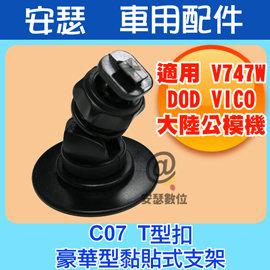 C07 T型扣 豪華型 黏貼式 支架 扣環 適用 MIO 600 V747W V737W DOD ls460w 360w vico DS1