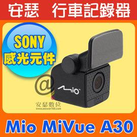 Mio MiVue A30 後鏡頭 1080P 行車記錄器 另 MIO 638 658  688D 618D 698D C320 C330 C335