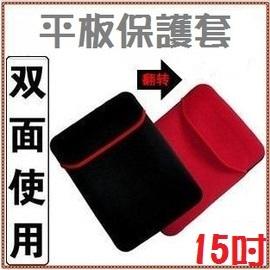 15吋/15寸 ASUS/acer 平板電腦/筆電 內膽包/保護套/收納袋 [ABO-00040]